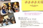 【5/11(土)開催】ゆるゆる犬活〜cafe〜@郡山